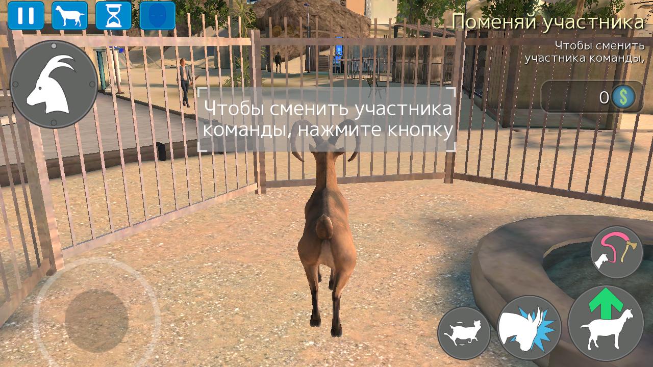Игру симулятор козла скачать.
