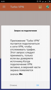Turbo VPN на андроид
