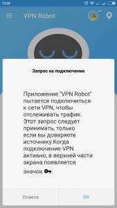 VPN Robot на андроид