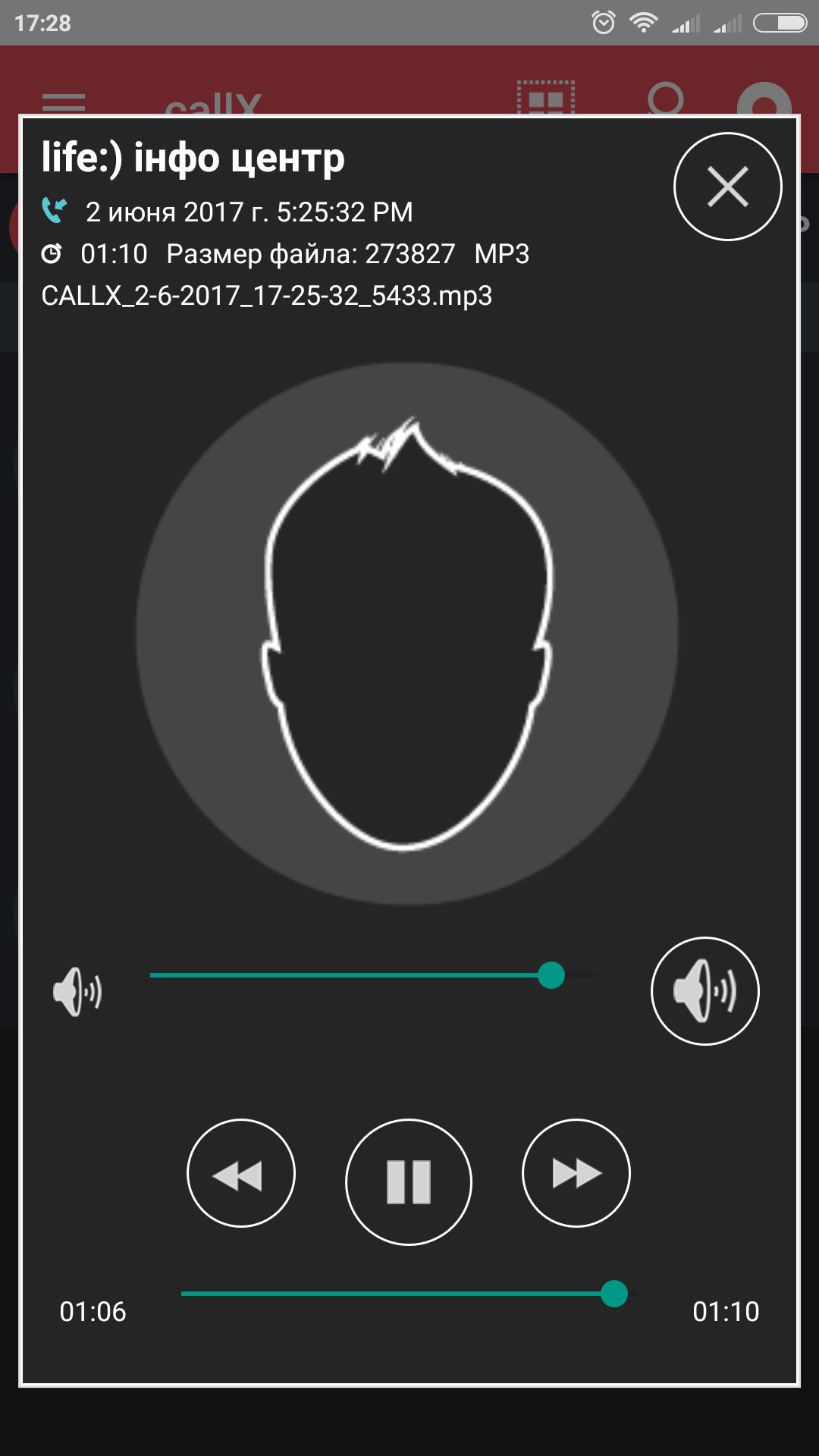 Скачать программу записи разговоров для андроид