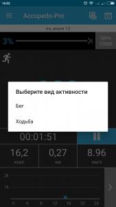 программа для подсчета количества шагов