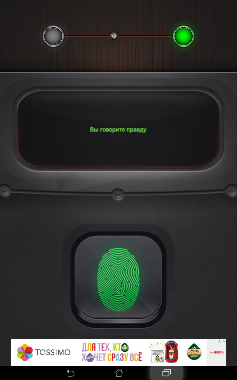 детектор лжи скачать игру на андроид