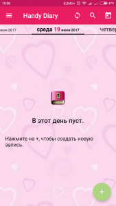 Дневник с паролем для девушек