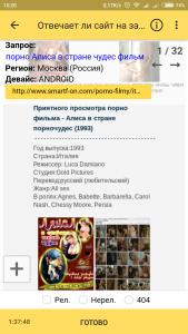 Яндекс.Толока для андроид