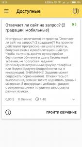Яндекс.Толока скачать