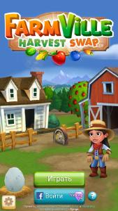 Harvest Swap скачать