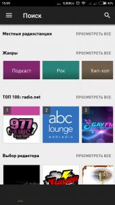 radio.net полная версия