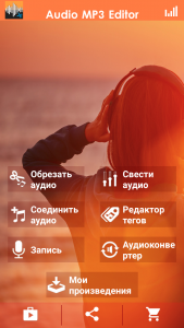 Audio MP3 Cutter Mix Converter and Ringtone Maker скачать