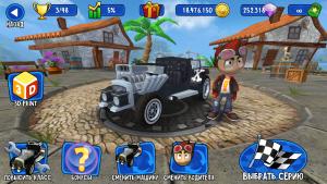 Beach Buggy Racing скачать