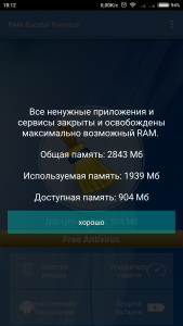 RAM Booster Premium 2017 для Андроид