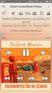 Smart AudioBook Player скачать