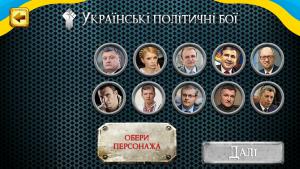 Украинские политические бои для Андроид