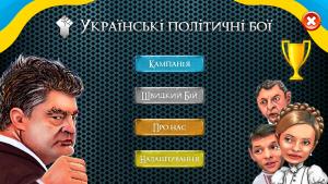 Украинские политические бои скачать
