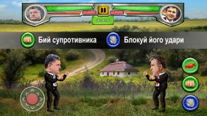 скачать Українські політичні бої