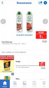 АТБ-маркет для Андроид