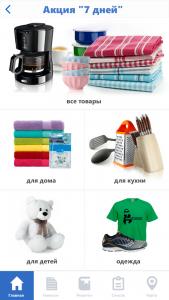 АТБ-маркет на телефон