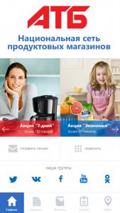 АТБ-маркет скачать