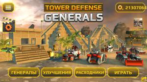 Generals TD HD скачать