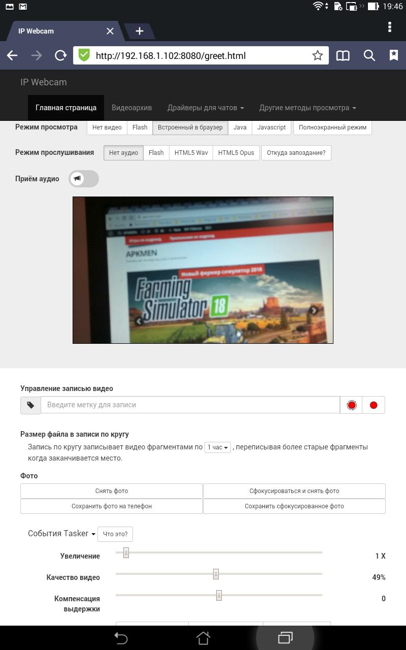 Скачать IP Webcam для Андроид - APKMEN