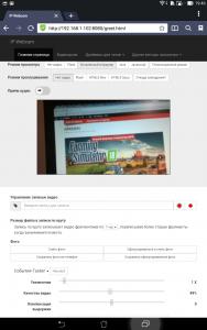 IP Webcam Pro видеонаблюдения