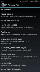 IP Webcam Pro скачать