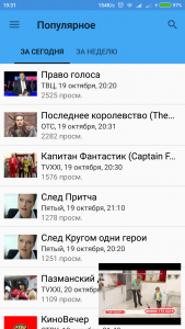 PeersTV для Андроид