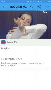 PeersTV — бесплатное онлайн ТВ скачать