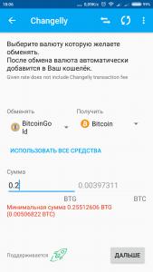 Криптовалютный кошелек для телефона