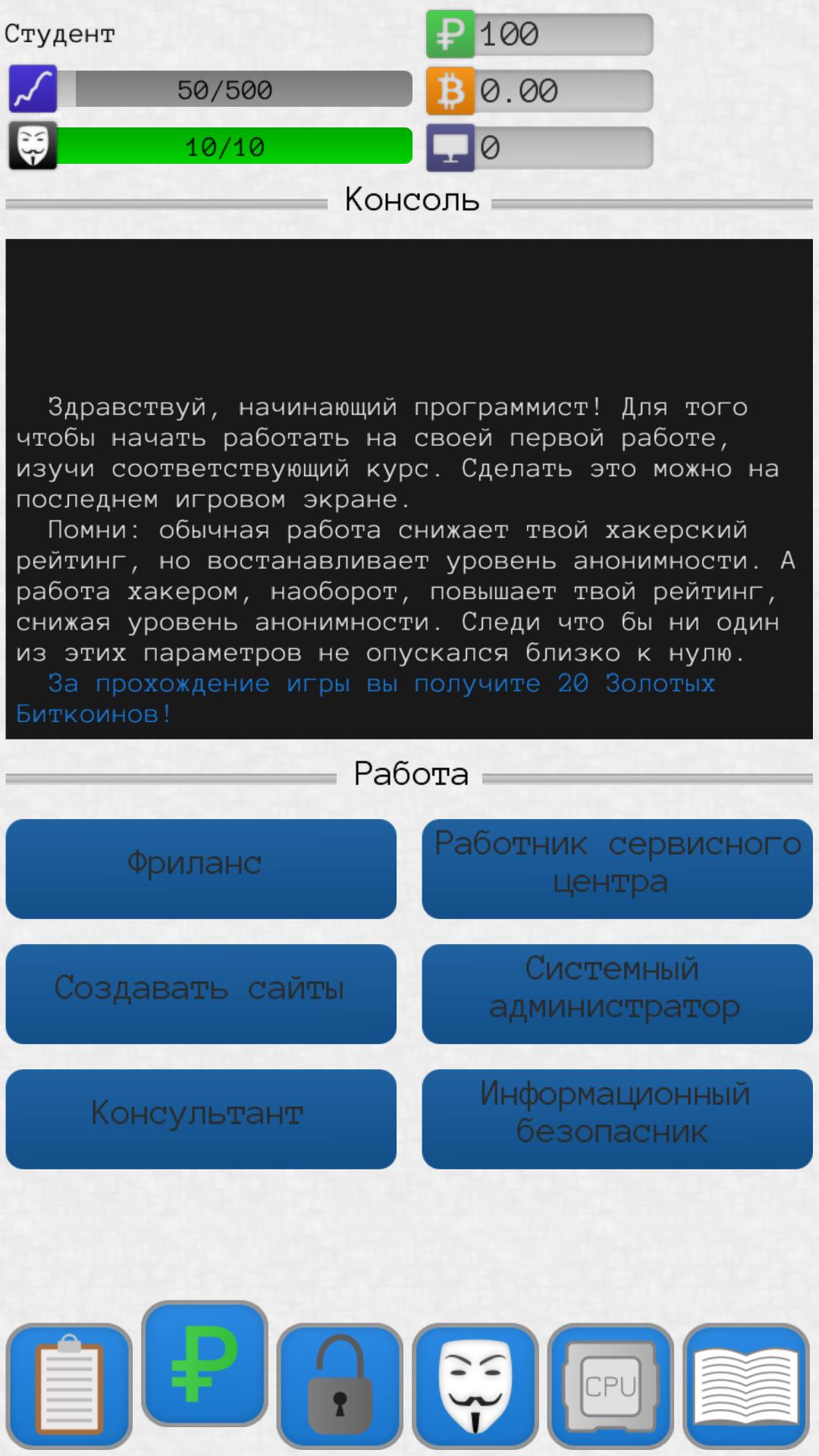 Скачать игру бесплатно симулятор хакера