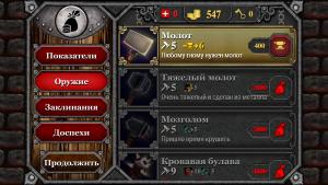 Скачать бесплатно Runic Rampage - Hack and Slash RPG