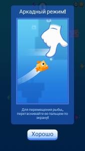 Fishy Bits 2 игра