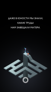 Monument Valley 2 игра