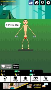 Muscle King скачать