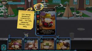 South Park Phone Destroyer™ свойства героев
