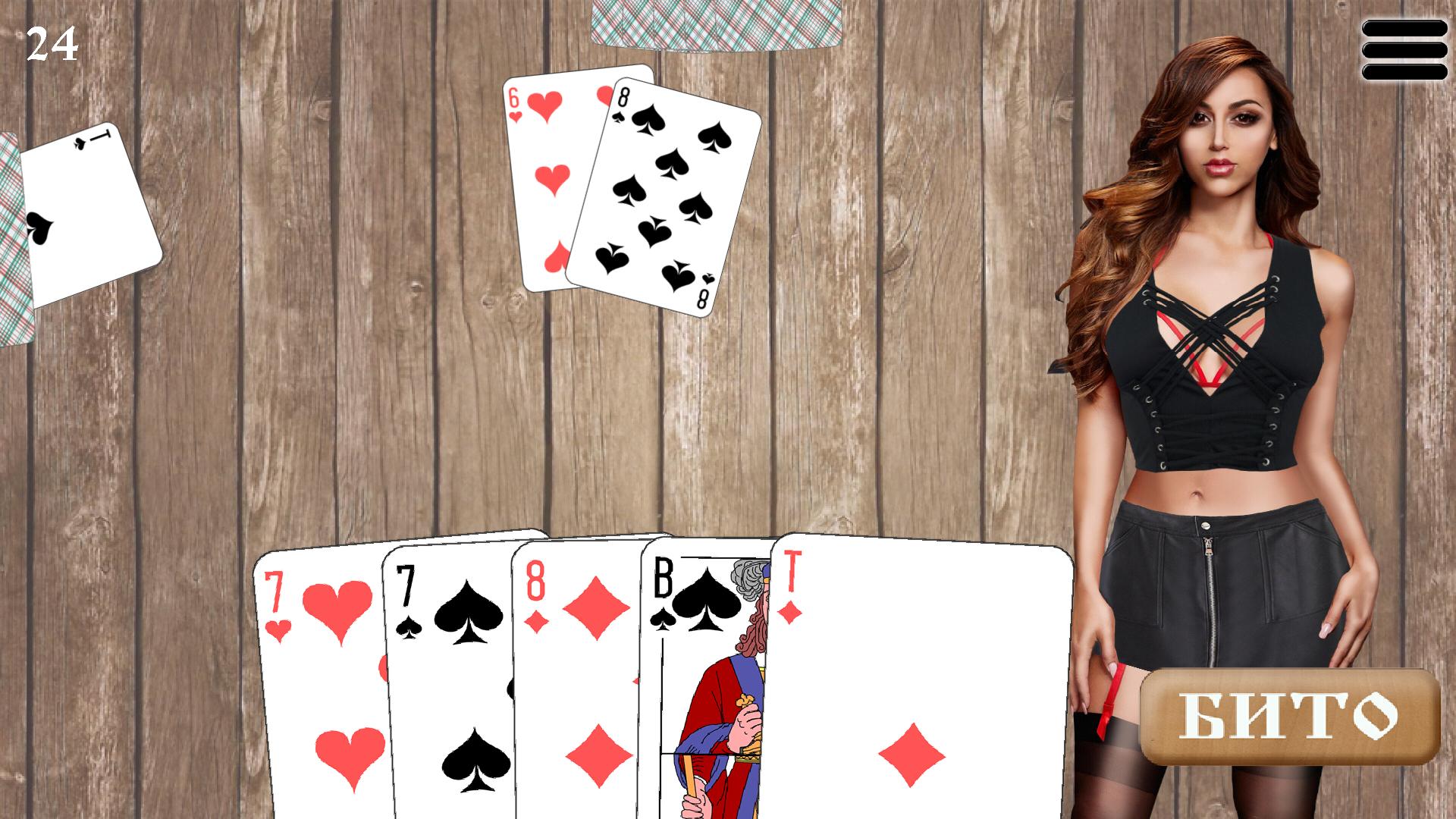 играют карты в девочки голые
