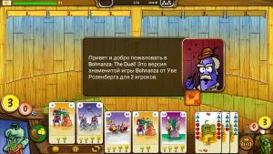 Bohnanza The Duel скачать
