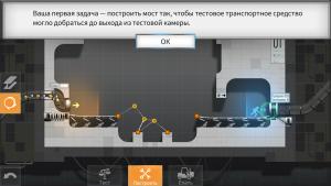 Bridge Constructor Portal для андроид