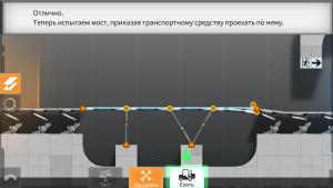 Bridge Constructor Portal игра