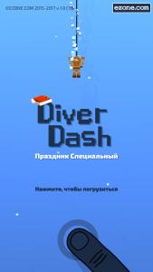 Diver Dash скачать