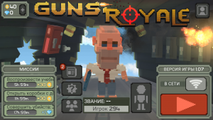 Guns Royale - Multiplayer Blocky Battle Royale скачать