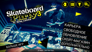 Skateboard Party 3 скачать