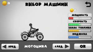 Stickman Racer Road Draw для Андроид