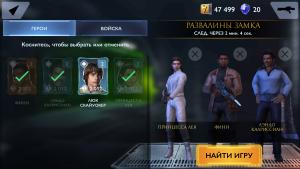 Звёздные Войны Поединок для Андроид