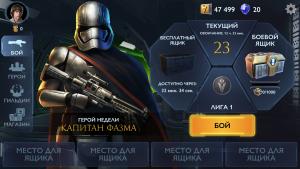 Звёздные Войны Поединок скачать взлом