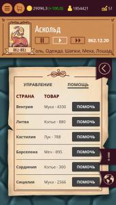 Киевская Русь для Андроид