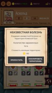 скачать игру Киевская Русь