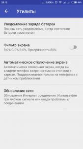 2 Battery Pro для Андроид