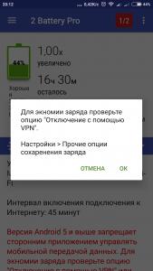 2 Battery Pro приложение