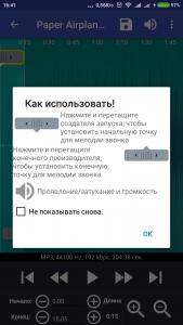 Ringtone Maker для Андроид