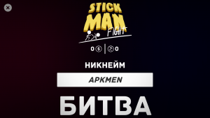 Stick Man Fight Online скачать